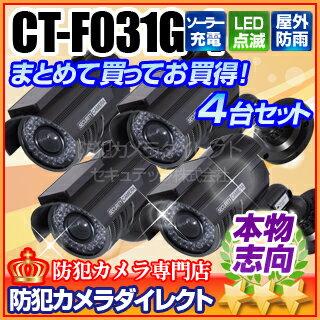 【ダミー防犯カメラ・監視カメラ】【CT-F031G-4】屋内外OK 電源不要 ソーラー発電 充電池付きダミーカメラ 4台セット【RCP】