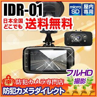 【IDR-01】INBES製 フルハイビジョンドライブレコーダー【RCP】