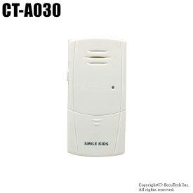 防犯カメラ スマイルキッズ 強力100dB薄型振動アラーム(ABA-501)【CT-A030】