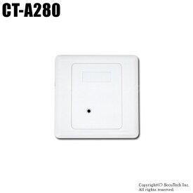 防犯カメラ スイッチ型 集音マイク【CT-A280】