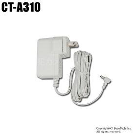 防犯カメラ スイッチング安定化電源アダプター(DC5V/1.5A)内径1.3mm 外径3.5mm【CT-A310】