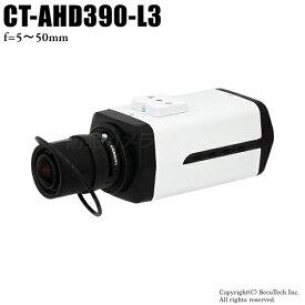 防犯カメラ 監視カメラ 210万画素 フルHD AHDカメラ(f=5〜50mm メガピクセル対応望遠レンズ付)