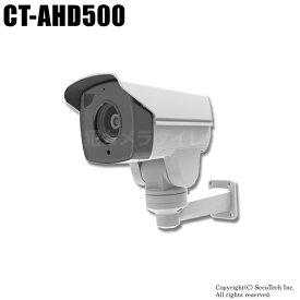 防犯カメラ 監視カメラ 220万画素 フルHD 10倍光学ズーム PTZ(パンチルトズーム) 赤外線暗視防雨 AHDカメラ(f=5.1〜51mm)
