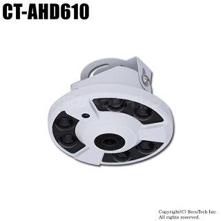 カメラ・監視カメラ【CT-AHD610】220万画素フルHD屋内用全方位撮影・パノラマ赤外線暗視AHDカメラ(f=1.8mm)【RCP】
