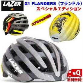 LAZER レイザー ヘルメット Z-1 フランドル エアロシェル付 JCF公認 かっこいいヘルメット FRANDERS フランドルスペシャルエデイション 黄色 イエロー 正規代理店 自転車用ヘルメット レーザー