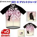★キャッシュレスで5%還元★即納 送料無料 PEARL IZUMI(パールイズミ)S621-B プリントジャージ 12)桜と猫 サイク…