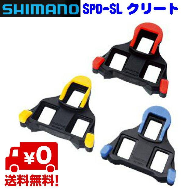 [送料無料] SHIMANO シマノSPD-SLクリート レッド イエロー ブルー 自転車用ビンディング 純正ペダル取付金具 シューズ金具