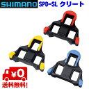 【クーポン配布中】[送料無料] SHIMANO シマノSPD-SLクリート レッド イエロー ブルー 自転車用ビンディング 純正ペダ…