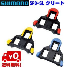 [送料無料] SHIMANO シマノSPD-SLクリート レッド イエロー ブルー 自転車用ビンディング 純正ペダル取付金具 シューズ金具 キャッシュレスで5%還元