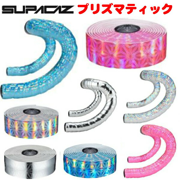 SUPACAZ スパカズ Prizmatic プリズマティック かっこいい バーテープ 店頭受取対応 『ラッキーシール対応』きらきら