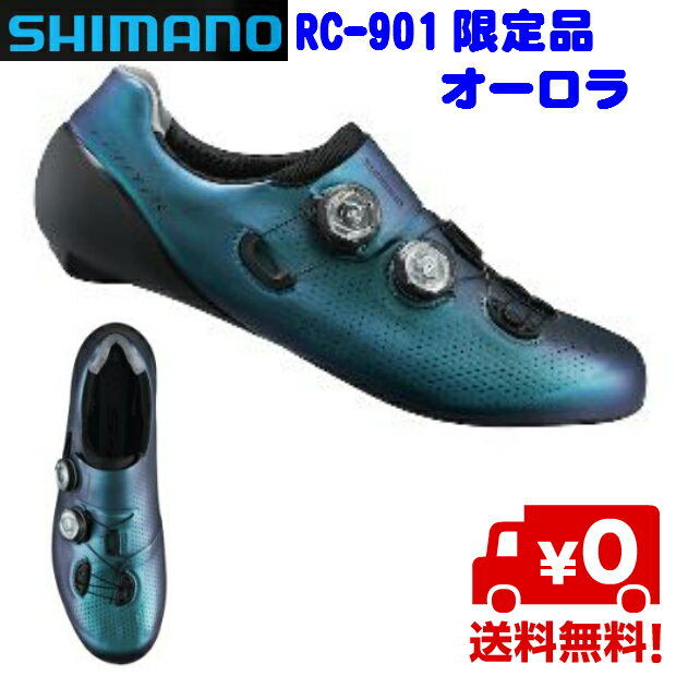即納 送料無料 シマノ SH-RC901 S-PHYRE RC9 限定カラー オーロラ SPD-SL シューズ 店頭受取対応 『ラッキーシール対応』