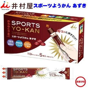 ¥1,000ポッキリ おまけ付き 井村屋スポーツようかん あずき 40グラム×5本入り キャッシュレスで5%還元