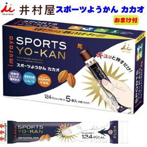 ¥1,000ポッキリ おまけ付き 井村屋スポーツようかんカカオ 38グラム×5本入り キャッシュレスで5%還元