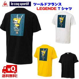 ルコック(le coq Sportif)ツールドフランス LEGENDE Tシャツ TDF 半袖Tシャツ ベルナール・イノー マイヨ・ジョーヌ100周年記念 店頭受取対応 『ラッキーシール対応』