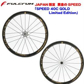 ★キャッシュレスで5%還元★FULCRUM(フルクラム) Speed 40C GOLD LIMITED(スピード40Cクリンチャーゴールドリミテッド)日本限定75ペア 限定生産 前後セットロードバイクホイール クリンチャー 送料無料 ラッキーシール対応