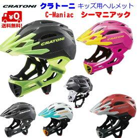 ★キャッシュレスで5%還元★CRATONIクラトーニ ヘルメット C−MANIAC シーマニアック チンガード付き バイザー かっこいいヘルメット キッズ ストライダー用ヘルメット STRIDER