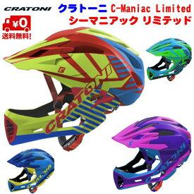 ★キャッシュレスで5%還元★CRATONIクラトーニ ヘルメット C−MANIAC Limited シーマニアック リミテッド チンガード付き バイザー かっこいいヘルメット キッズ ストライダー用ヘルメット STRIDER