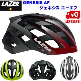 LAZER レイザー ヘルメット GENESIS AF ジェネシス JCF公認 かっこいいヘルメット 正規代理店 自転車用ヘルメット レーザー
