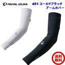 PEARL IZUMI(パールイズミ)401 コールドブラックアームカバー (接触冷感 UVカット)送料無料 店頭受取対応 『ラ…