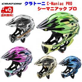 CRATONIクラトーニ ヘルメット C−MANIAC PRO シーマニアックプロ チンガード付き バイザー かっこいいヘルメット キッズ ストライダー用ヘルメット STRIDER