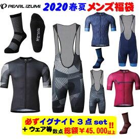 2020メンズ 春夏福袋 PEARL IZUMI(パールイズミ)かっこいいサイクルウェア 男性用 半袖ジャージ ビブパンツ ロングソックス セット 総額¥45,000以上 店頭受取対応