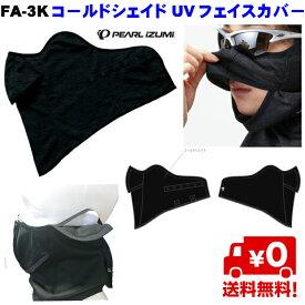 PEARL IZUMI(パールイズミ)FA-3K コールドシェイドUVフェイスカバー 顔を紫外線から守る 涼しいマスク 吸汗速乾性 夏用マスク