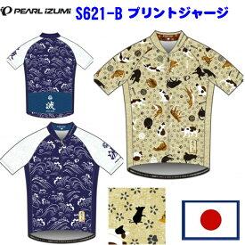 即納 送料無料 PEARL IZUMI(パールイズミ)S621-B プリントジャージ 14)波 15)猫 サイクルジャージ 男性用半袖ジャージ 猫 ねこ ネコグッズ 和柄
