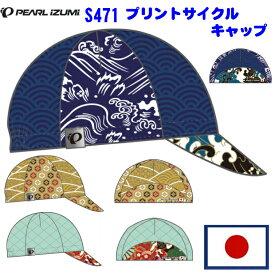 PEARL IZUMI(パールイズミ)S471 プリントサイクルキャップ 日本製 吸汗速乾 汗止め 高耐久 和柄