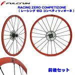 FULCRUM(フルクラム)RACINGZEROCOMPETIZONE(レーシングゼロコンペティツィオーネ)カスタムブラックスポーク2WAY-FIT(ツーウェイフィット)シマノHG前後セットロードバイクホイール日本限定送料無料