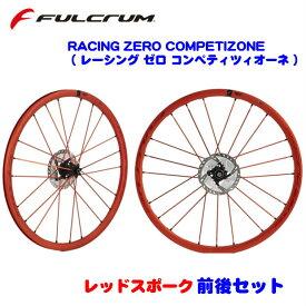 FULCRUM(フルクラム)RACING ZERO COMPETIZONE ( レーシング ゼロ コンペティツィオーネ ) カスタム レッドスポーク 2WAY-FIT(ツーウェイフィット) シマノHG 前後セット ロードバイクホイール 日本限定 送料無料