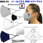 PEARLIZUMI(パールイズミ)MSK-03呼吸しやすいマスクベンチレーション日本製飛沫防止サラサラ洗えるマスクすずしいポリエステル夏用マスクMADEINJAPAN