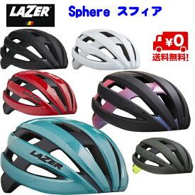 <即納>LAZER レイザー ヘルメット Sphere スフィア かっこいいヘルメット 正規代理店 自転車用ヘルメット レーザー
