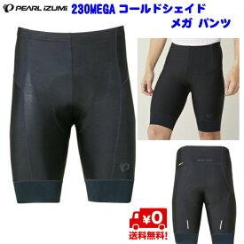 【マラソン中は、P10倍以上】PEARL IZUMI(パールイズミ)230MEGA コールドシェイド メガ パンツ レーパン 涼しい 極厚パッド