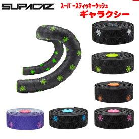 SUPACAZ スパカズ スーパースティッキーバーテープ ギャラクシー かっこいいバーテープ 店頭受取対応 『ラッキーシール対応』 キャッシュレスで5%還元