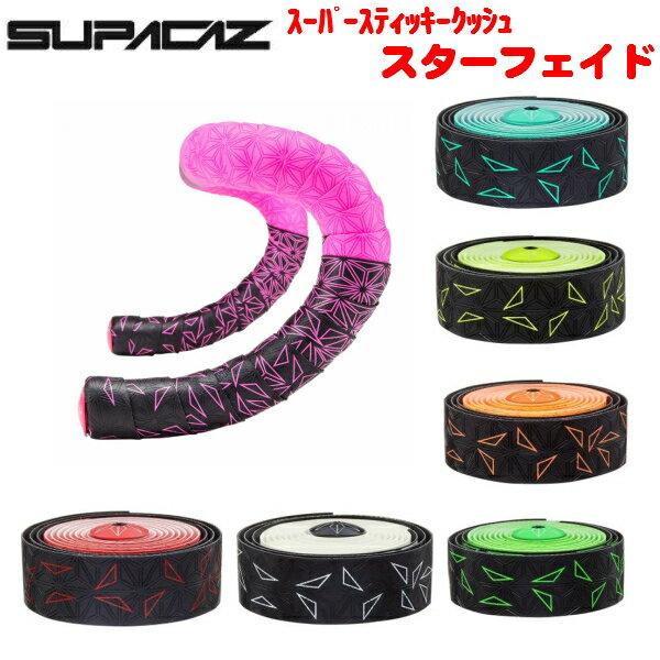 SUPACAZ スパカズ スーパースティッキーバーテープ スターファイド かっこいい バーテープ 店頭受取対応 『ラッキーシール対応』スターフェイド