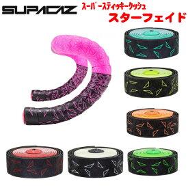 SUPACAZ スパカズ スーパースティッキーバーテープ スターファイド かっこいい バーテープ 店頭受取対応 『ラッキーシール対応』スターフェイド キャッシュレスで5%還元