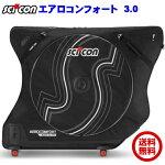 SCICONシーコンAEROCOMFORTPLUS3.0エアロコンフォートプラス3.0(輪行バッグ)