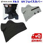 PEARLIZUMI(パールイズミ)FA-3UVフェイスカバー顔を紫外線から守る