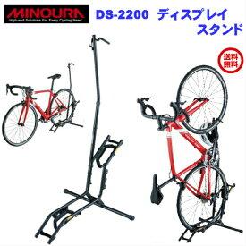 MINOURA(ミノウラ) DS-2200 省スペース 1台用 デイスプレイスタンド 送料無料 簡単 軽量 自転車 スタンド