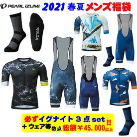 2021メンズ 春夏福袋 PEARL IZUMI(パールイズミ)かっこいいサイクルウェア 男性用 半袖ジャージ ビブパンツ ロングソックス セット 総額¥45,000以上 店頭受取対応