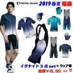 2019メンズ春夏福袋PEARLIZUMI(パールイズミ)かっこいいサイクルウェア男性用半袖ジャージビブパンツ総額¥45,000以上店頭受取対応『ラッキーシール対応』