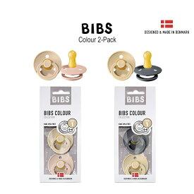 【正規販売店】【送料無料】BIBS (2-Pack) ビブス おしゃぶり 2個セット デンマーク 天然ゴム 新生児 赤ちゃん ベビー 出産祝い ( 0ヶ月~6ヶ月 / 6ヶ月~18ヶ月)
