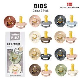 【正規販売店】BIBS (2-Pack) ビブス おしゃぶり 2個セット 新生児 赤ちゃん ベビー 北欧 デンマーク 天然ゴム 出産祝い ( 0ヶ月~6ヶ月 / 6ヶ月~18ヶ月)