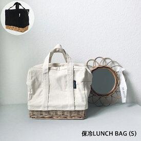 柳キャンバス 保冷 ランチバッグ Sサイズ (ホワイト/ブラック) 保冷バッグ お弁当バッグ クーラーバッグ 保冷・保温 かごバッグ ピクニックバッグ