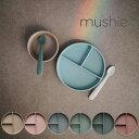 【送料無料】 mushie 吸盤付き シリコンプレート ベビー食器 離乳食 お食事 子供用プレート 子供用食器 ベビーギフト …