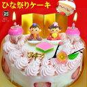 ひな祭りケーキ 5号 大阪ヨーグルトケーキ / 15cm ひなケーキ 人気 ひなまつりケーキ 送料無料 ひなまつり お菓子 ホ…