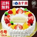 バースデーケーキ 誕生日ケーキ 6号 リース P付 生クリーム / 父の日 18cm 送料無料 ...