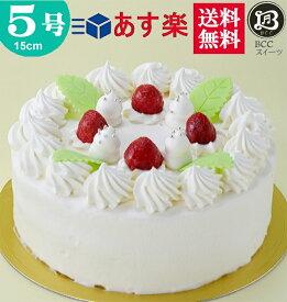 5号 ノーマル 木苺 生クリーム 15cm /【このケーキは名入れできません名入れ希望は他のケーキをお選び下さい】 送料無料 あす楽 ケーキ プレゼント スイーツ 即日発送 送料込 送料込み ホール