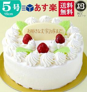 バースデーケーキ 誕生日ケーキ 5号 プレート付 木苺 生クリーム / 15cm 送料無料 あす楽 誕生日 フルーツケーキ 送料無料 あす楽 バースデー 結婚記念日 ケーキ プレゼント スイーツ ギフト