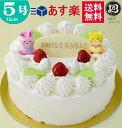 バースデーケーキ 誕生日ケーキ 5号 P動物2匹 木苺デコ 生クリーム ケーキ/ 15cm 送料...